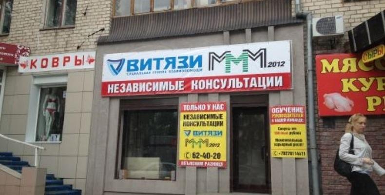 Организатора волгоградского «МММ» отправили вколонию