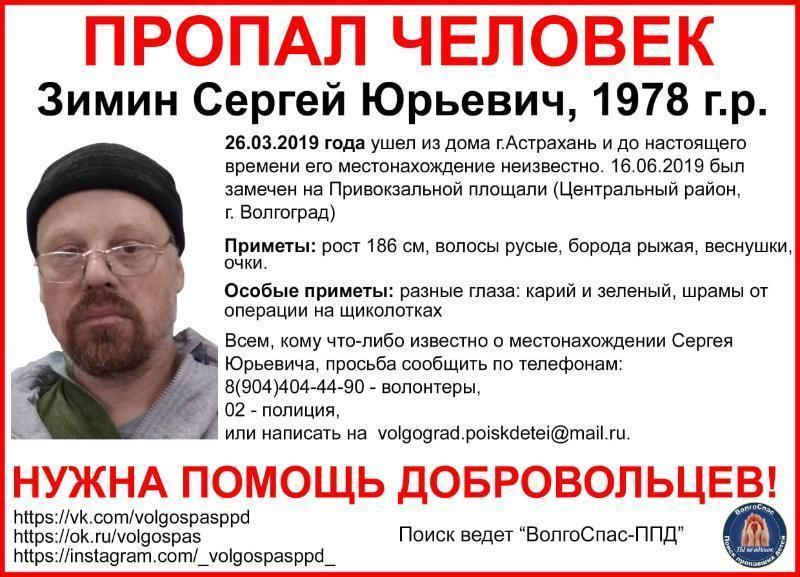 Волгоградцев просят помочь в розысках разноглазого рыжебородого мужчины из Астрахани
