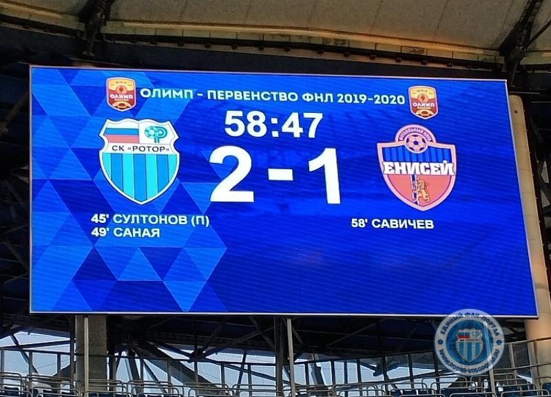 Больше 13 тысяч болельщиков пришли на игру «Ротор» с «Енисеем» на Волгоград Арену