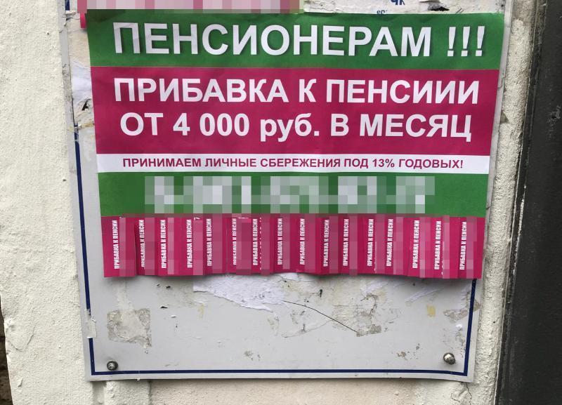 Сомнительными объявлениями о «прибавке к пенсии» усеяны центральные улицы Волгограда