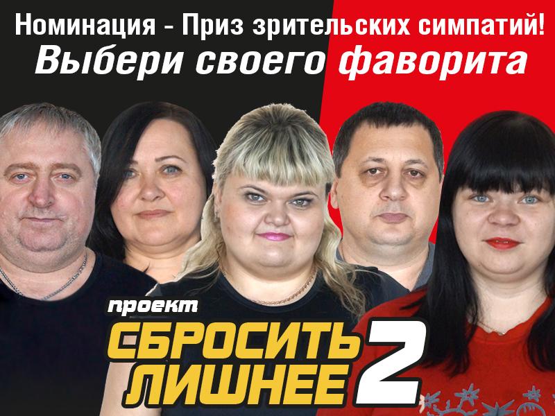 Проголосуй за лучшего в проекте «Сбросить лишнее-2»