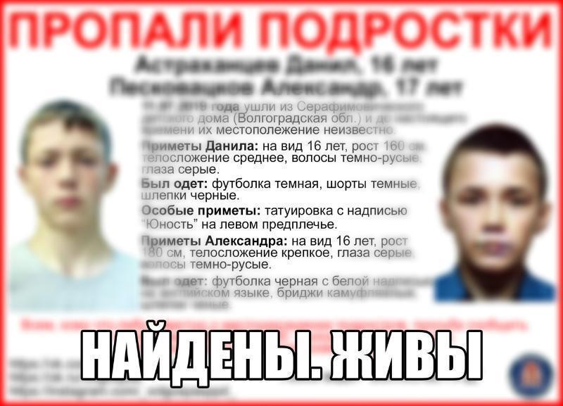 Двое детдомовцев бесследно исчезли в Волгоградской области