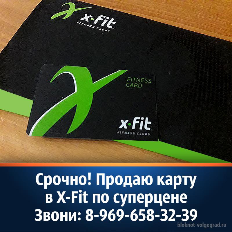 Продается карта в X-Fit по цене ниже, чем в фитнес-клубе