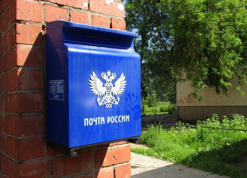 «Почту России» оштрафовали в Волгограде на 10 тысяч рублей