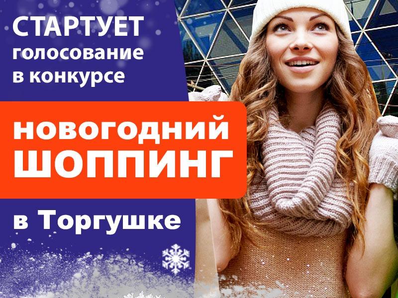 15 декабря стартует голосование в конкурсе «Новогодний шоппинг в торгушке»
