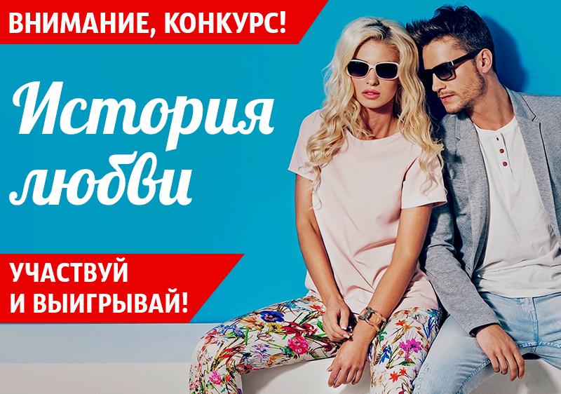 Розыгрыш призов номиналом 30 тысяч рублей в самом романтичном конкурсе «История любви»