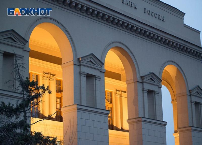 ЦБ РФ прокомментировал ситуацию со сливом персональных данных клиентов волгоградских банков