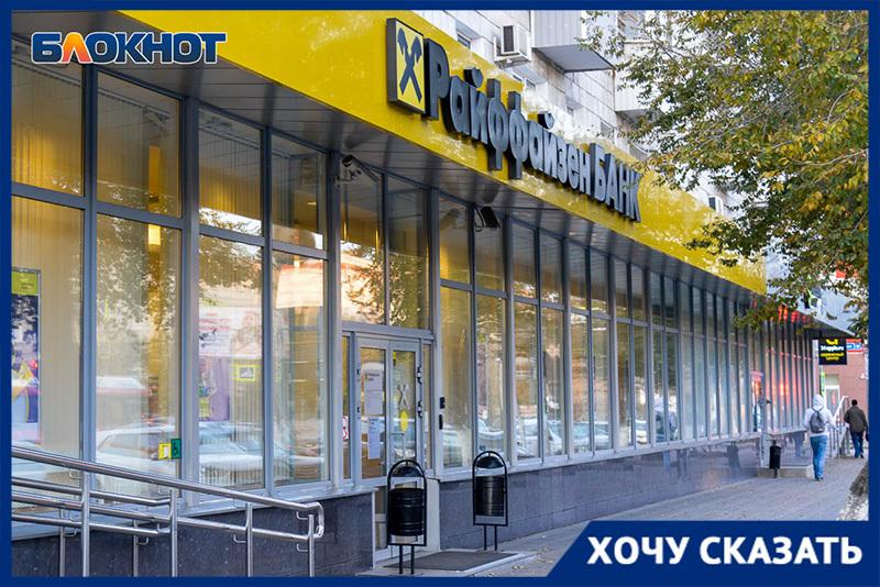 «Райффайзенбанк» продал несуществующий долг волгоградки коллекторам