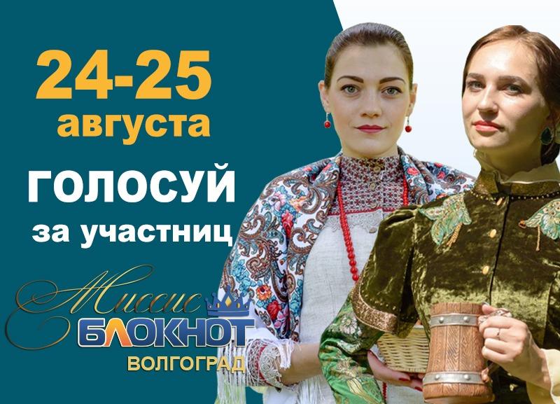 Голосование в конкурсе «Миссис Блокнот Волгоград-2019» стартует 24 августа