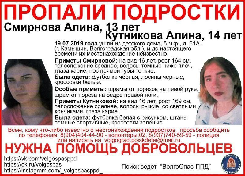 Пять дней ищут двух камышинских школьниц в Волгоградской области
