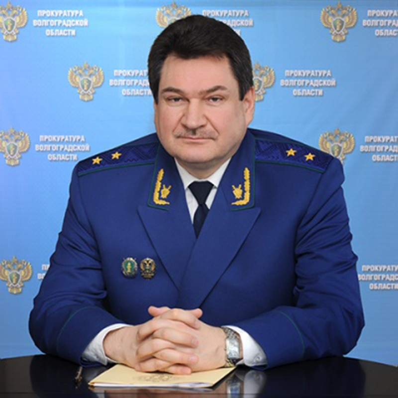 Прокурор Волгоградской области отмечает День рождения