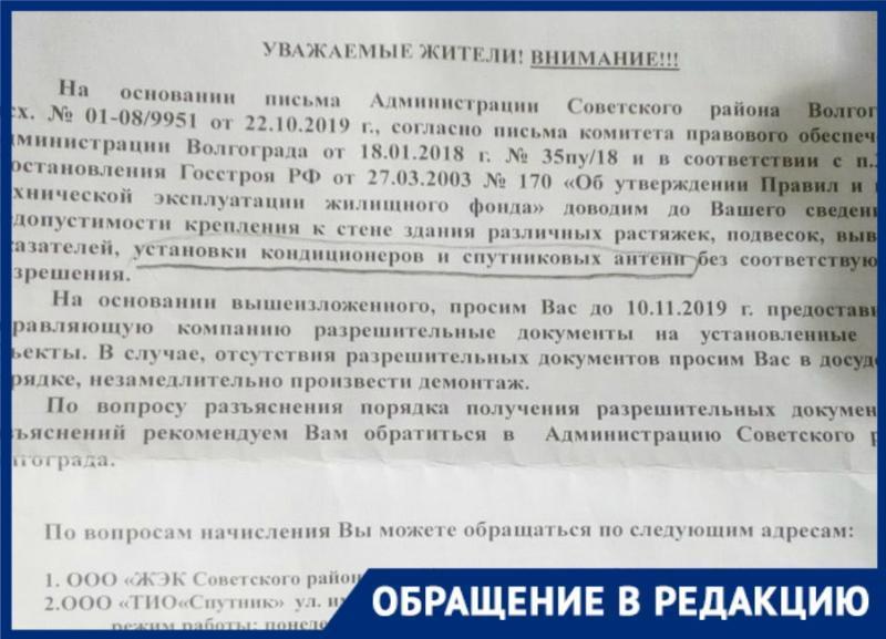С жителей «хрущевки» потребовали разрешения на установку кондиционеров в Волгограде