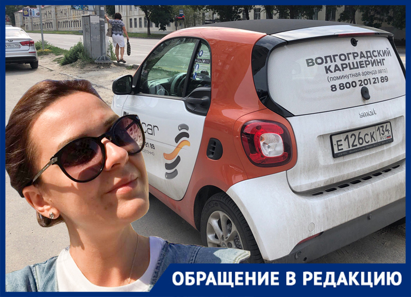 Гостье из Москвы волгоградский каршеринг Bi-Bi.car отказался предоставлять доказательства вины