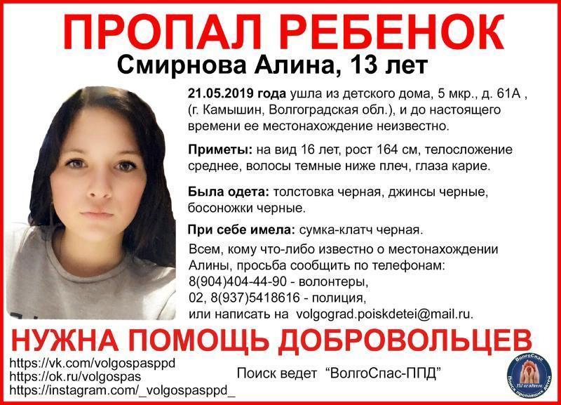 13-летняя девочка во всем черном пропала из детского дома в Волгоградской области