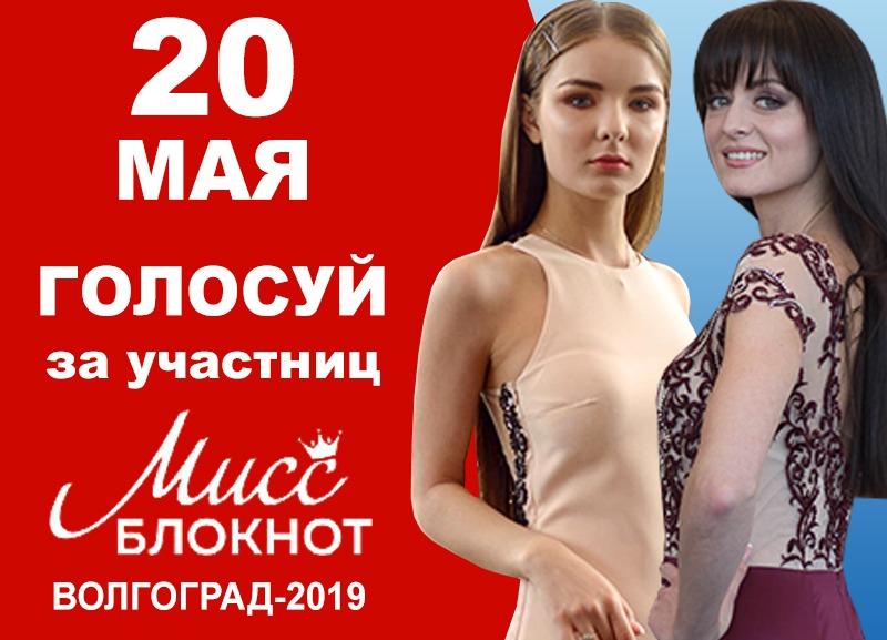 Голосование в этапе «Фотосессия» конкурса «Мисс Блокнот» стартует 20 мая