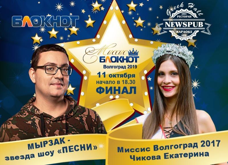 Приходи на финал «Миссис Блокнот Волгоград -  2019»