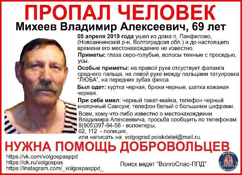 Пенсионер с половиной пальца и татуировкой «Люба» пропал в Волгоградской области