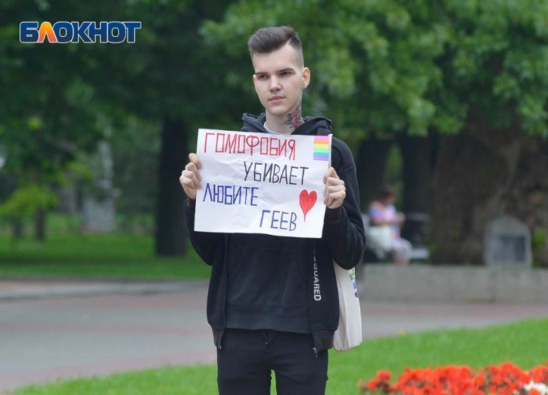 Волгоградцы признались, что они не толерантны к геям и лесбиянкам