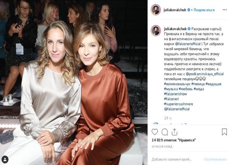 Юлия Ковальчук отправилась в Верону на фантастически красивый модный показ