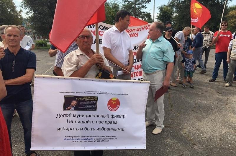 Митинг за честные выборы прошел в Волгограде
