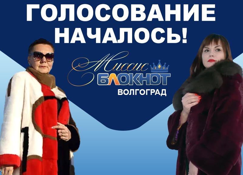 Внимание! Стартовало голосование за выход в финал в конкурсе «Миссис Блокнот Волгоград-2019»