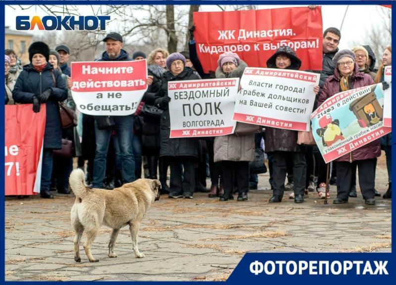 Митинг дольщиков с требованием отставки Андрея Бочарова в объективе фотографа