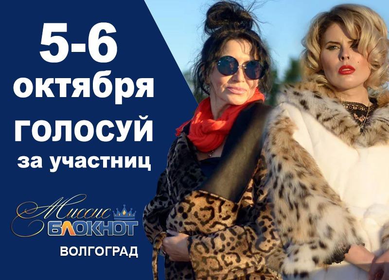Завтра стартует голосование за выход в финал конкурса «Миссис Блокнот Волгоград-2019»