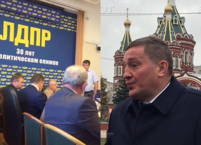 Опубликовано видео с Жириновским, призывающим своего кандидата забыть фамилию Бочарова