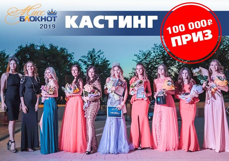 Объявляем кастинг на конкурс «Мисс Блокнот Волгоград-2019» с главным призом – 100 тысяч рублей