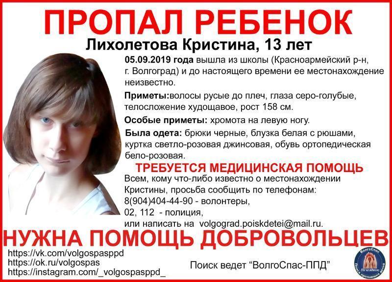 Нашли 13-летнюю девочку, пропавшую после школы в Волгограде