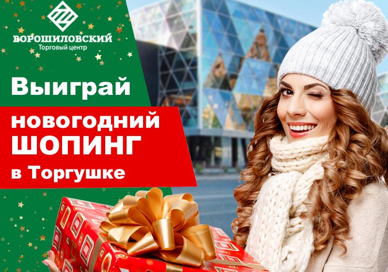 Объявляем о старте любимого предновогоднего конкурса «Шопинг в «Торгушке»