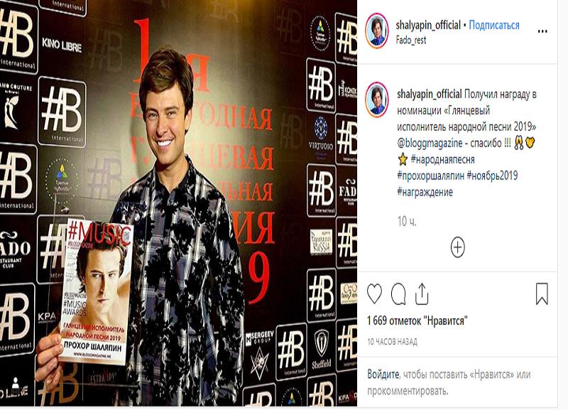 Прохор Шаляпин получил награду за народные песни