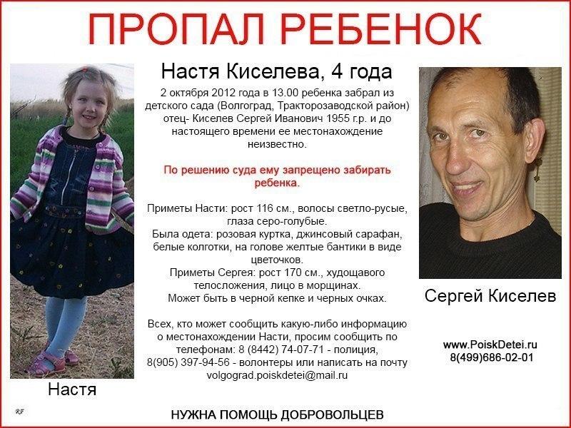 Мама украденной отцом в Волгограде Насти Киселевой готова объявить награду за дочь