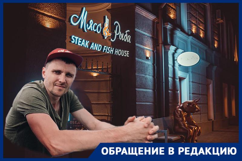 Директор пафосного ресторана «Мясо & Рыба» в Волгограде нахамил гостю из Санкт-Петербурга и выгнал его из заведения