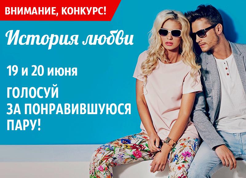 Завтра стартует голосование в конкурсе «История любви»