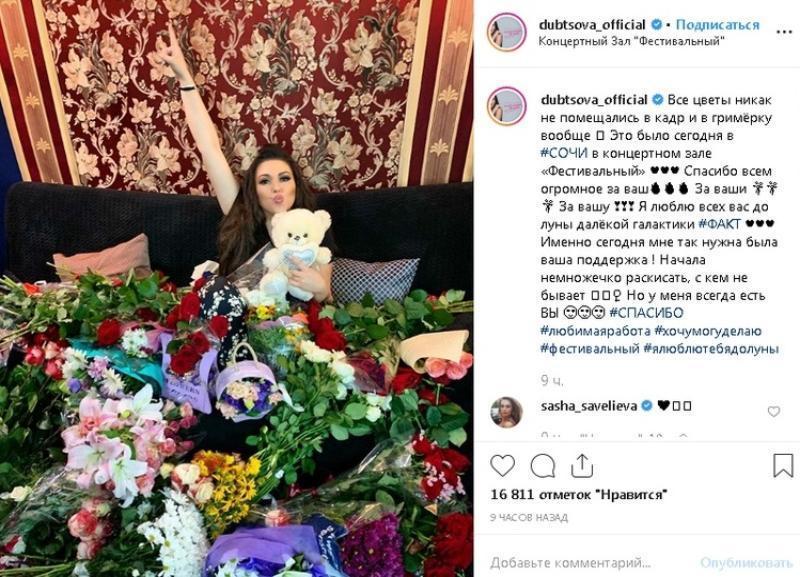 Ирина Дубцова показала, как после концерта в Сочи розы не помещались в гримерку