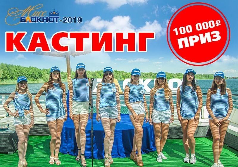 Продолжается кастинг на конкурс «Мисс Блокнот Волгоград-2019» с призом - 100 тысяч рублей