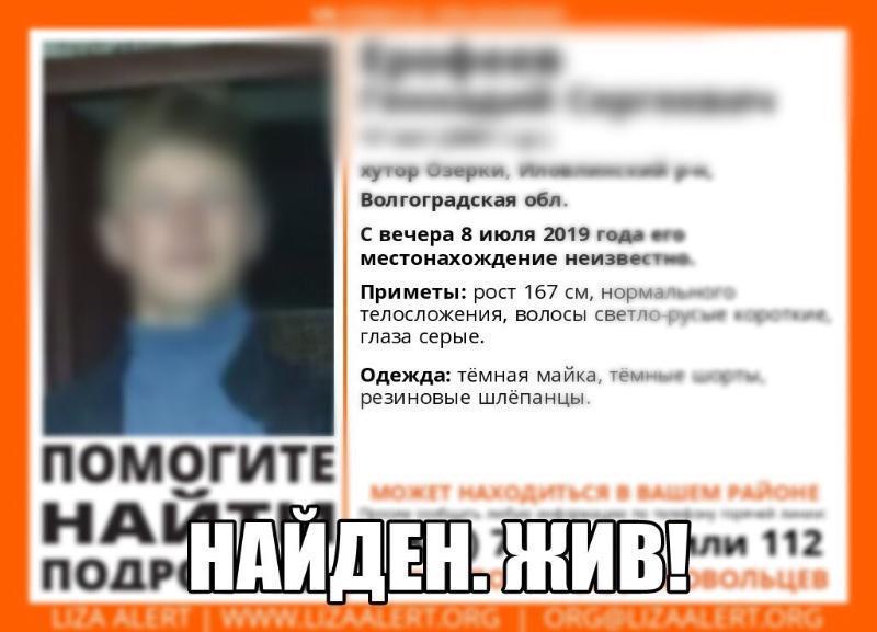 Найден пропавший более недели назад подросток в Волгоградской области