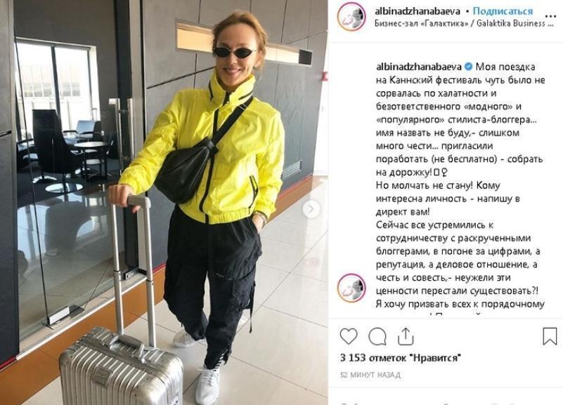 Известный стилист-блогер чуть не сорвал поездку на Каннский фестиваль Альбине Джанабаевой