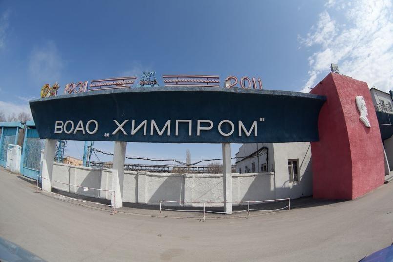 Химпрому больше нечего продать за копейки