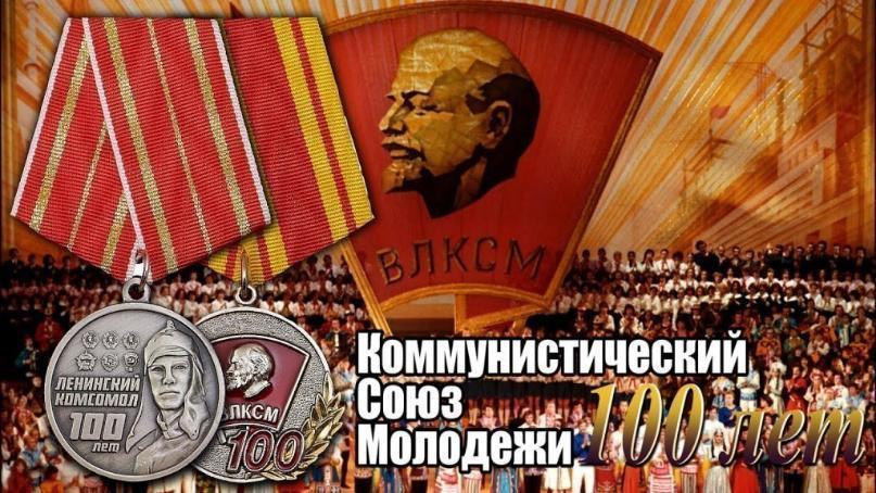 Волгоградские единороссы решили отметить 100-летие коммунистического союза молодежи