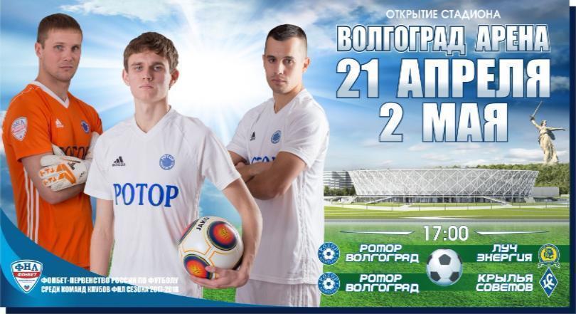 «Ротор» продает билеты на два матча на стадионе «Волгоград Арена»