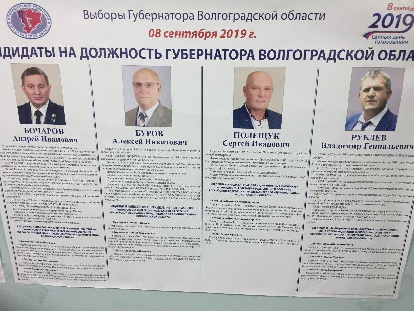 Андрей Бочаров побеждает: облизбирком сообщает о первых результатах выборов