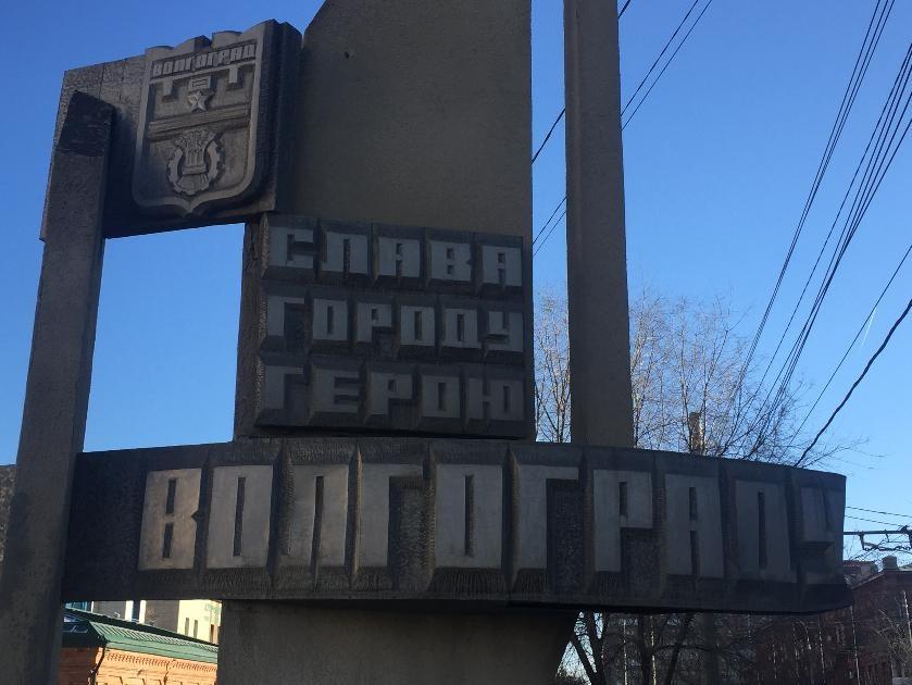 Волгоградская область берет в кредит полмиллиарда на погашение госдолга