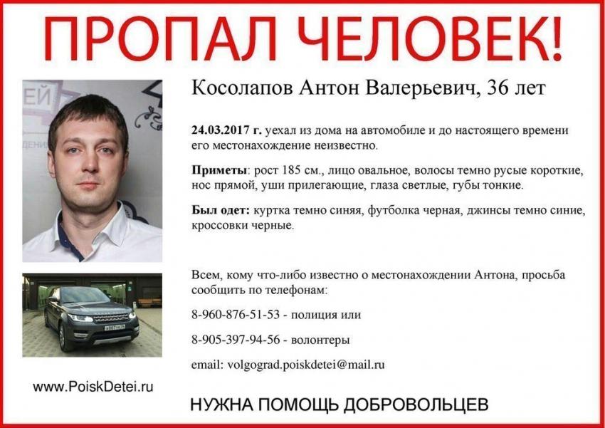 ВВолгоградской области ищут пропавшего без вести мужчину наRange Rover