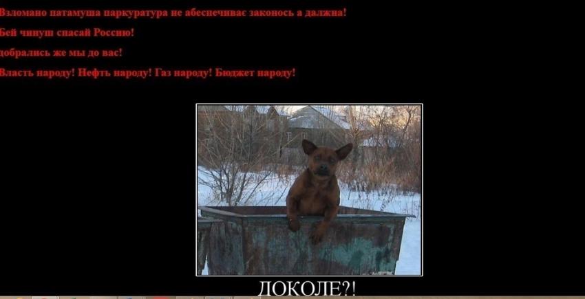 Сайт прокуратуры Волгоградской области подвергся хакерской атаке