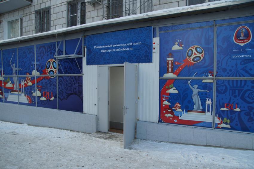 Вцентре Волгограда открылся региональный волонтерский центр