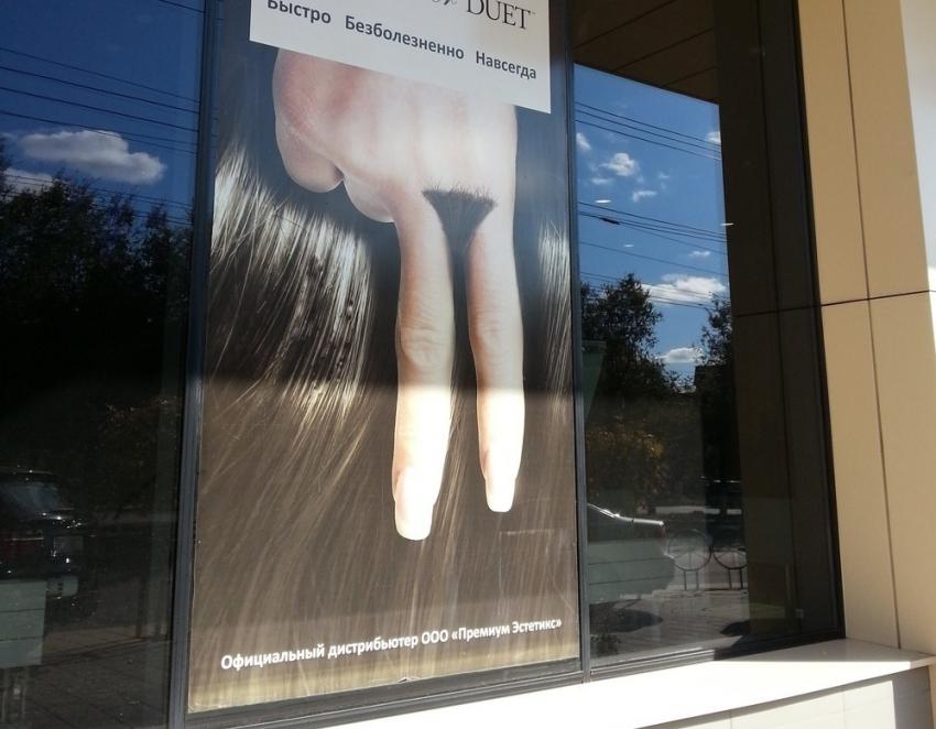 Волгоградский салон красоты заставили убрать рекламу сволосатой «промежностью»
