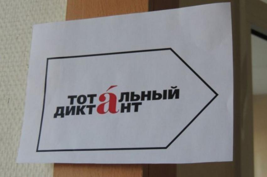 ВАрхангельской области началась регистрация на«Тотальный диктант-2016»