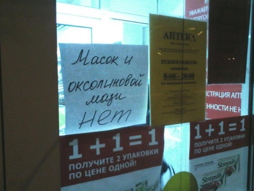 В аптеках Волгограда закончились маски и оксолиновая мазь
